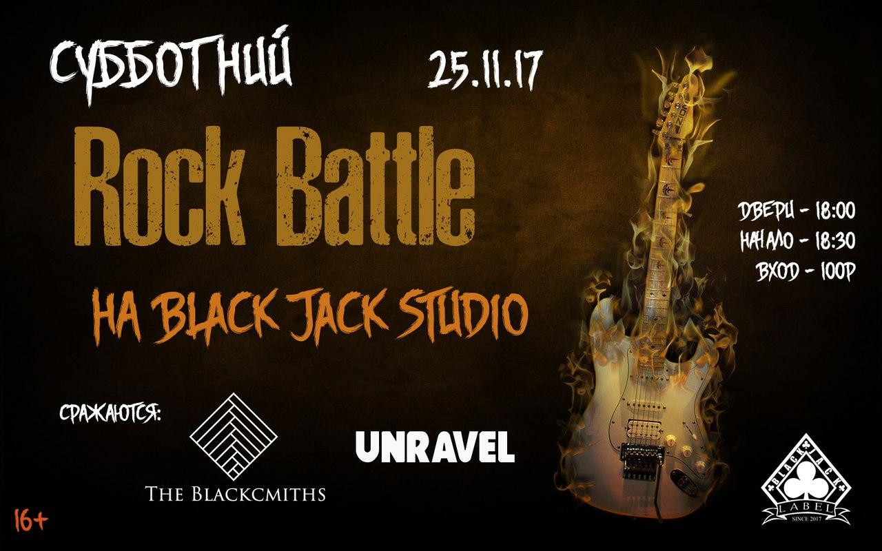 Афиша Улан-Удэ Субботний Rock Battle на BJ