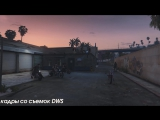 НЕУДАЧНЫЕ ДУБЛИ: Кадры со съемок DWS   GTA V
