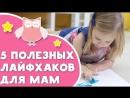 5 полезных лайфхаков для мам Любящие мамы