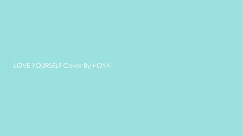 HOYA - LOVE YOURSELF ( Cover Justin Bieber )
