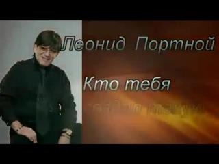 Леонид Портной - Кто Тебя Создал Такую