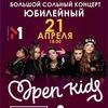 OPEN KIDS   21 Апреля   Херсон   Юбилейный