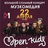 OPEN KIDS | 22 Апреля | Одесса | Музкомедия