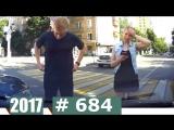 АвтоСтрасть - Новая сборка видео с видеорегистратора от канала Авто Страсть. Видео №684 Август 2017