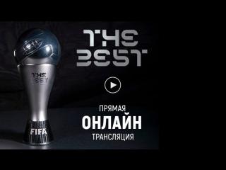 Церемония вручения премии ФИФА The Best