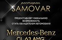 Розыгрыш Mersedes от ресторана SAMOVAR