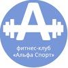 """Фитнес-клуб """"Альфа Спорт""""  Саратов"""