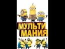 Сорвиголова Кик Бутовски - ЛОЖНОЕ ОБВИНЕНИЕ