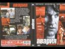 Авария 1997 Гаврилов VHS