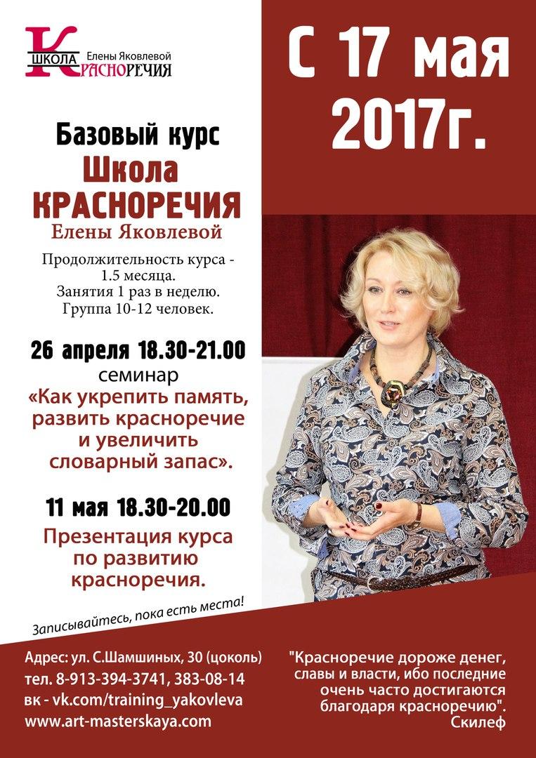 Афиша Новосибирск Школа Красноречия Елены Яковлевой.