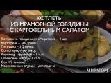 Котлеты из мраморной говядины с картофельным салатом