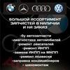 Автокомплекс АВМ-МОТОРС. Авторазборка Рязань