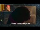 Иван Дорн - Стыцамен. Честное караоке