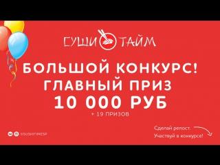 ГЛАВНЫЙ ПРИЗ: 10 000 руб. - Суши Тайм, Сергиев Посад!