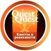 Квесты Люберцы QuestQuest