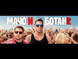 Музыка из рекламы СТС - Мачо и ботан 2 (Россия) (2017)