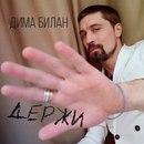 Дима Билан, певец