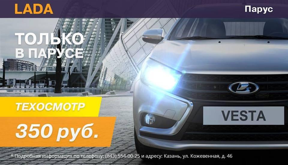 ТЕХОСМОТР за 350 рублей без очередей и проблем!