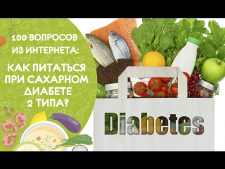 Как питаться при диабете 2 типа Рекомендации диетолога.