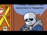 Озвучка комиксов по Андертейл. /Undertale Comix Mix
