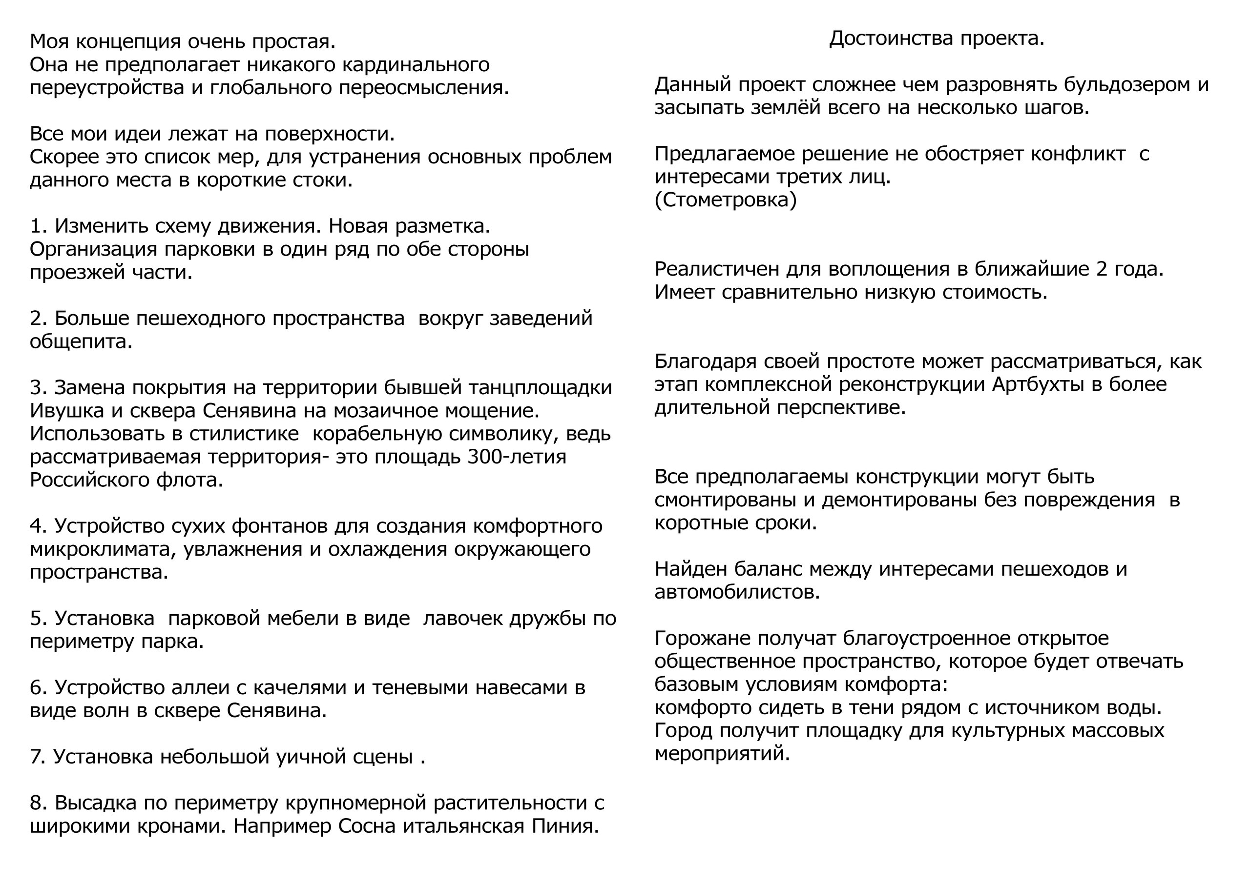 """Прошел Градостроительный совет по """"Ивушке"""""""
