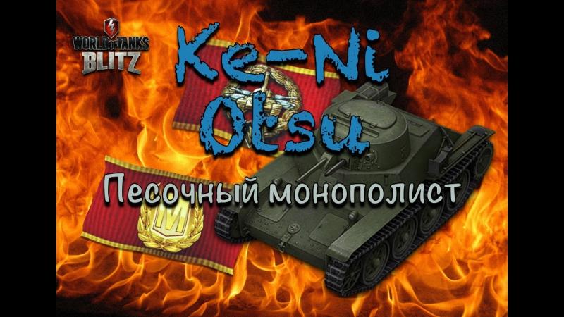Ke-Ni Otsu - песочный разбойник 😎