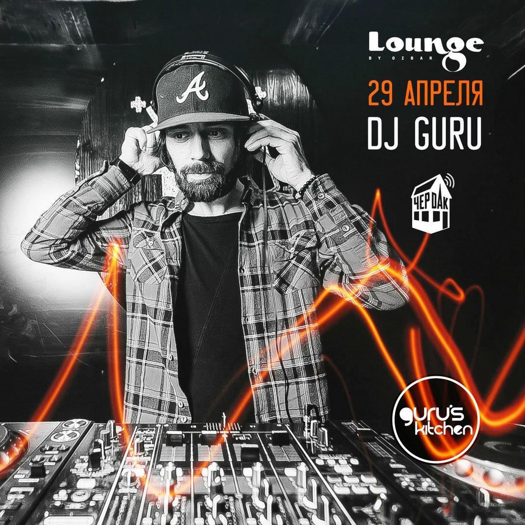 Чердак: DJ Guru
