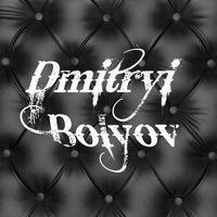 Дмитрий Болёв