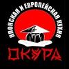 ОКУРА Доставка еды Нижний Новгород