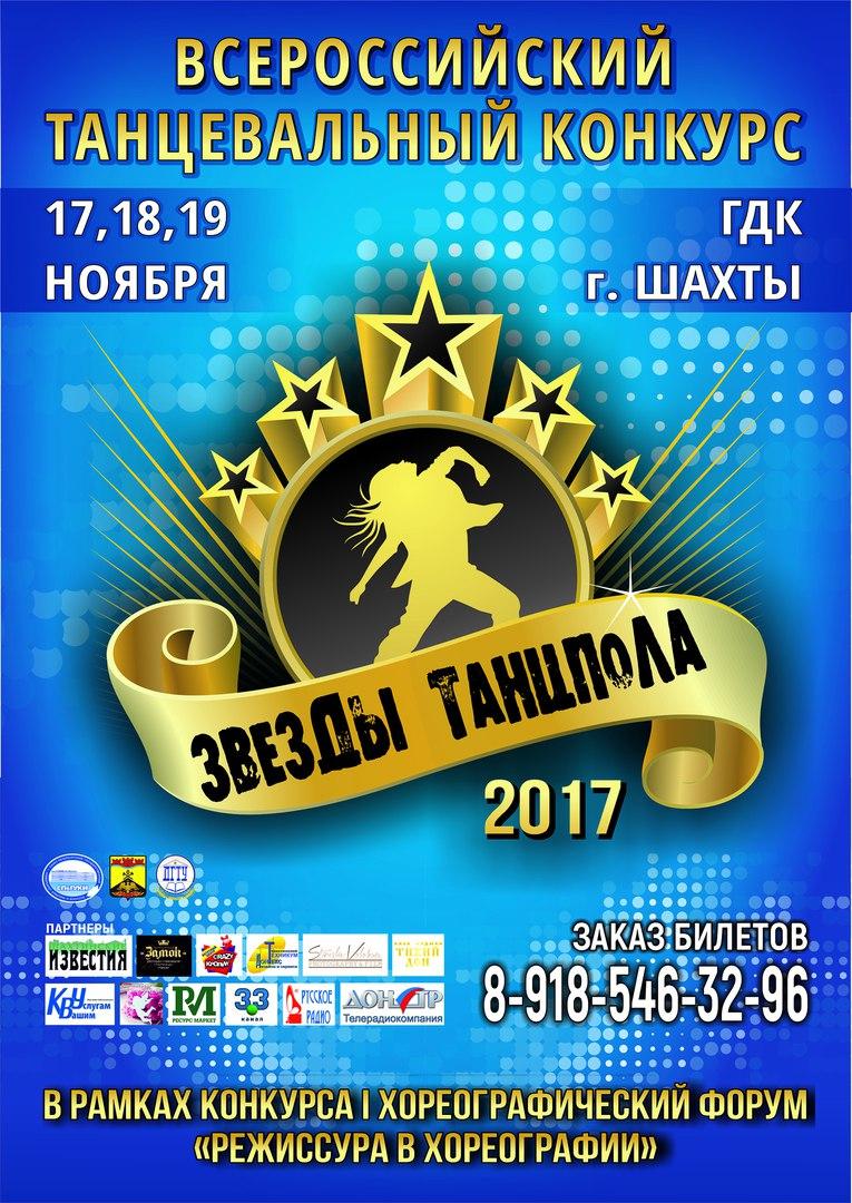 В Ростовской области пройдет первый хореографический форум