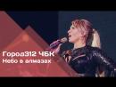 ГОРОД 312 - Небо в алмазах (концерт ЧБК 28.10.2016)