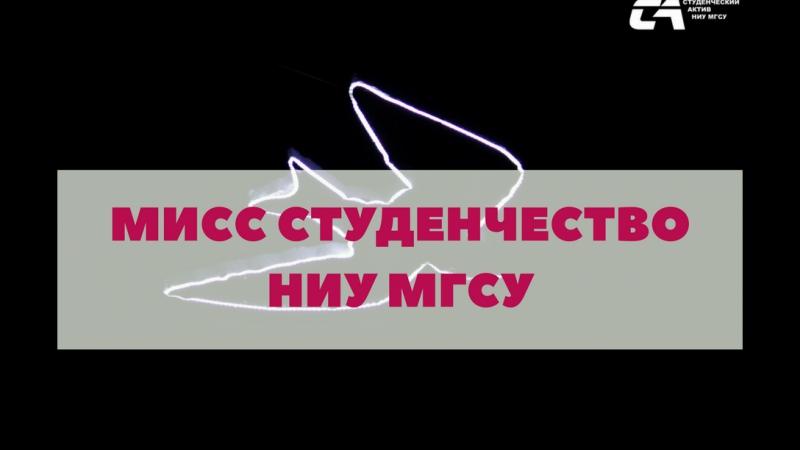 МИСС СТУДЕНЧЕСТВО НИУ МГСУ 2016-2017 гг.