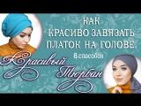 Как красиво завязать платок на голове. 8 способов завязать  красиво тюрбан.