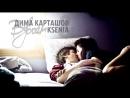 Дима Карташов ft. KSENIA -- Вдвоём (prod by MJ-12)
