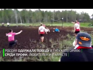 Сборная России стала чемпионом мира по болотному футболу