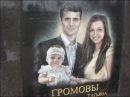 Постоянный памятник на могиле Громовых. СПб-г. Пушкин. Кузьминское кладбище 2017 г.