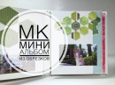 ScanNCut / Мини альбом из обрезков бумаги - Скрапбукинг мастер-класс / Aida Handmade