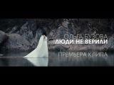 Ольга Бузова - Люди не верили (премьера клипа, 2017)