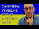Разоблачение снайперов майдана на итальянском ТВ [ русский перевод ] часть 1