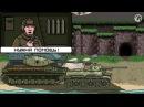 Самый смешной мультик про игру World Of Tanks 2 Крипер в WOT