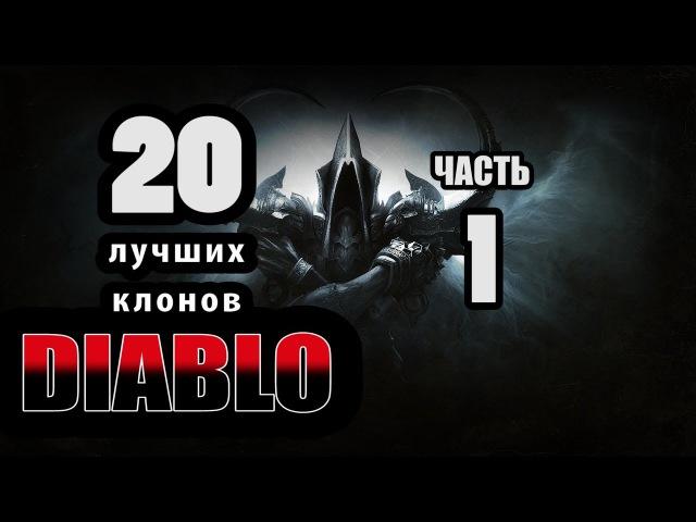 20 Лучших клонов Diablo часть 1
