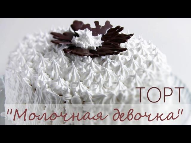 Торт Молочная девочка /«Milchmädchen»