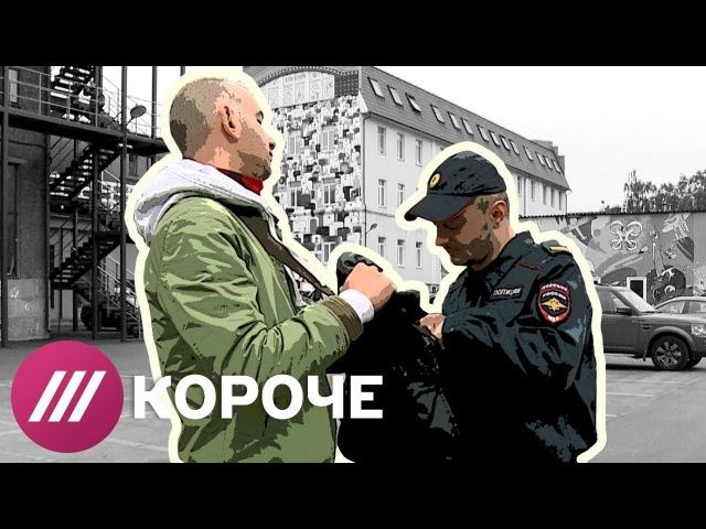 Как вести себя, если полицейский нарушает закон? Инструкция Дождя » Freewka.com - Смотреть онлайн в хорощем качестве