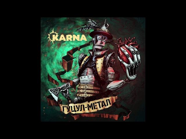 Karna - Ватра (Гуцул-метал, 2017)