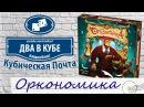 Настольная Игра ОркономикA - Кубическая Почта
