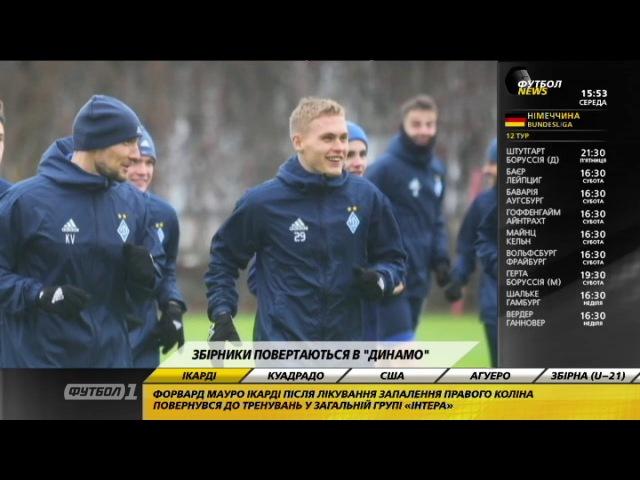 Динамо готовится к матчу против Зирки
