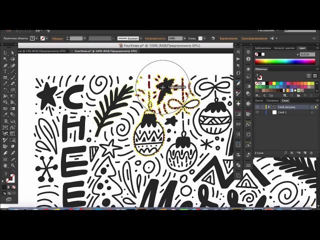 Чистка трассированных картинок в Иллюстраторе
