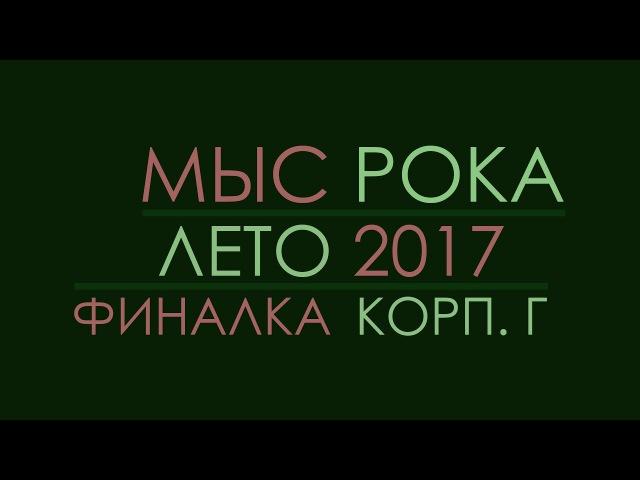 [Дружите.ру] Мыс Рока, лето 2017 финалка Корпуса Г