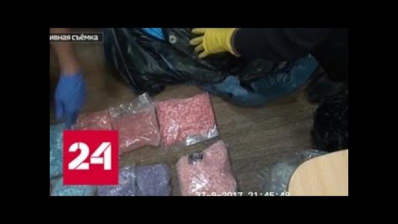 Наркобарона поймали с поличным на почте - Россия 24