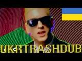 Rick Astley - Нколи Тебе Не Покину (Never Gonna Give You Up - Ukrainian Cover) UkrTrashDub